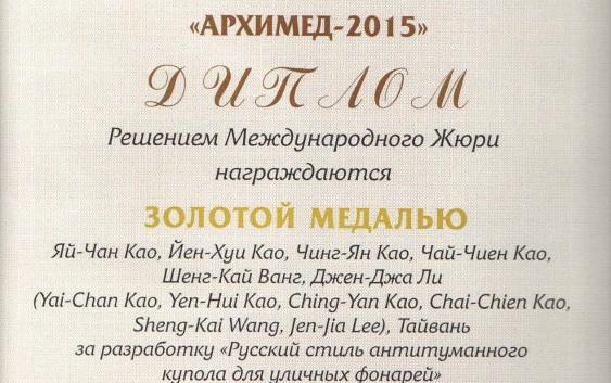 2015俄羅斯阿基米德國際發明展 我獲亞軍