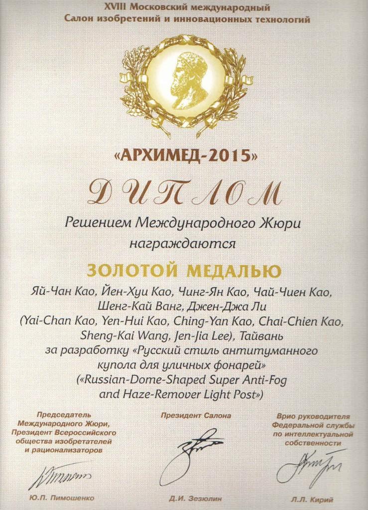 2015俄羅斯發明展金牌