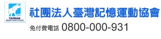 社團法人中華記憶運動協會宗旨與使命