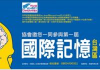 2015第一屆臺灣記憶運動錦標賽-國內外兒童組成績與排名