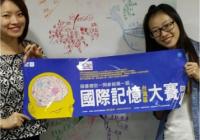 第一屆台灣記憶運動錦標賽/萬人支持