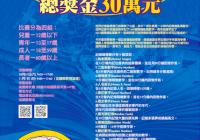 倒數專題報導⑧ ♠第一屆臺灣記憶運動錦標賽♠