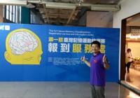 倒數⑧小時專題報導  ♠第一屆臺灣記憶運動錦標賽♠