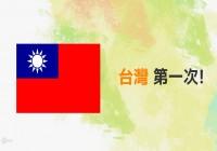 請支持臺灣記憶運動錦標賽
