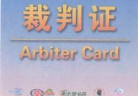 台灣第一位記憶運動錦標賽~國際裁判 Arbiters