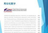 馬拉松數字項目說明與計分方式