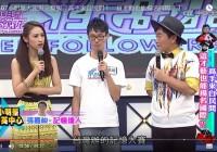 吳宗憲【小明星大跟班】邀請記憶比賽選手上節目
