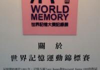 第一屆臺灣記憶運動錦標賽-世界記憶運動錦標賽歷史展佈展縮時攝影