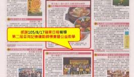 【新聞】報導臺灣記憶運動錦標賽暨公益教學