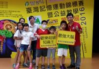 台灣記憶運動錦標賽暨公益教學