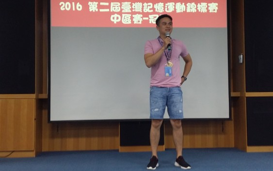 2016年第二屆臺灣記憶運動錦標賽-中區賽成績