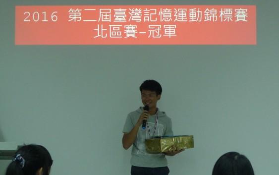 2016年第二屆臺灣記憶運動錦標賽-北區賽成績