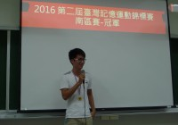 2016年第二屆臺灣記憶運動錦標賽-南區賽成績