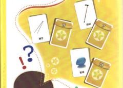 數字圖像卡桌遊