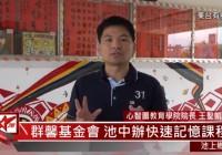 新聞報導-池中全腦學習記憶課程【王聖凱理事長】