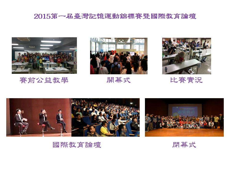 第一屆臺灣記憶比賽