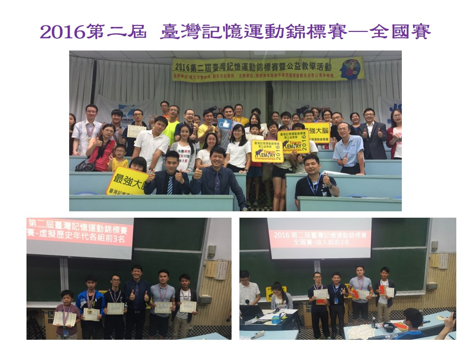 第二屆臺灣記憶比賽