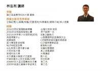 林泓利 國際全腦記憶認證教練