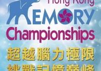 第五届香港记忆公开赛暨全球记忆友谊大赛十月上演!奖金奖品总值20万港币!