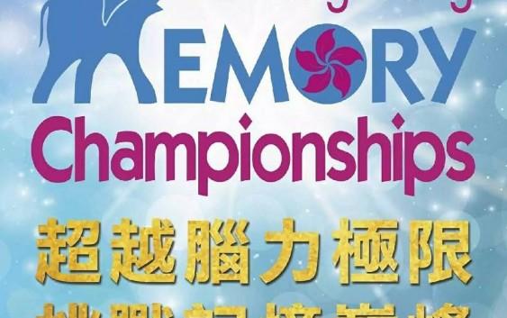 第五屆香港記憶公開賽暨全球記憶友誼大賽十月上演!獎金獎品總值20萬港幣!