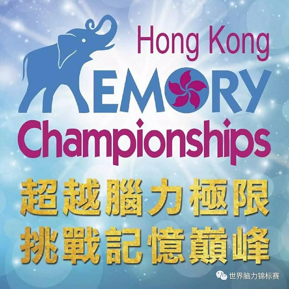 香港記憶比賽