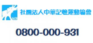 社團法人中華記憶運動協會|台灣記憶大賽