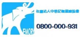 中華記憶運動協會簡介