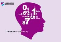 超級數字力/記憶力訓練