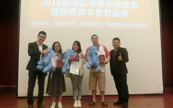 2018臺灣記憶運動公開賽 比賽成績