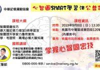 2019心智圖SMART學習法公益講座