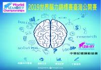 2019世界腦力錦標賽臺灣公開賽